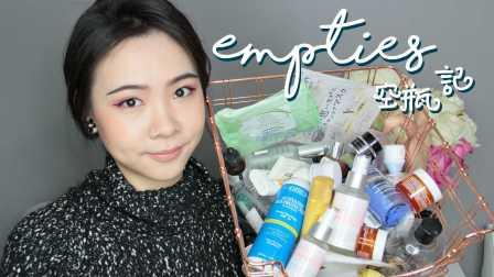 空瓶记 - 全护肤 Empties #5   MissLinZou