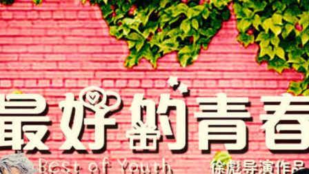 《最好的青春》- 高清国语