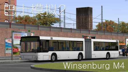 『干部来袭』OMSI2 Winsenburg M4路