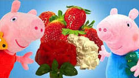 小猪佩奇自制草莓冰激凌 粉红猪小妹爱吃冰激凌 314