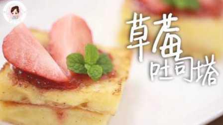 可可私厨 第一季 十分钟快手早餐 草莓吐司塔 63