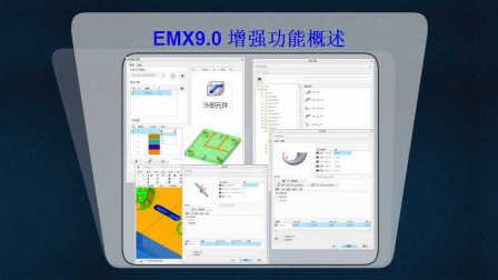 EMX9.0增强功能更新大全视频教程