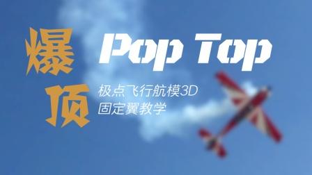 极点飞行航模3D固定翼教学:爆顶