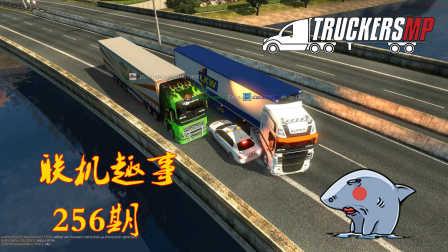 欧洲卡车模拟2:联机趣事(256)