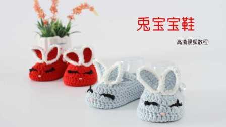 猫猫编织教程兔宝宝鞋钩针毛线编织猫猫很温柔编织视频全集