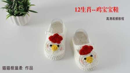 12生肖 小鸡宝宝鞋