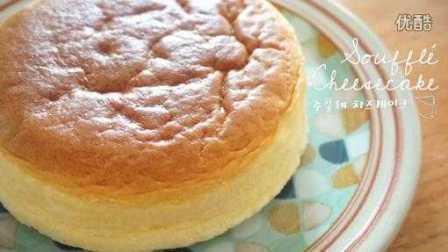 【Amy时尚世界】轻芝士蛋糕