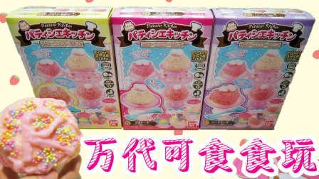 【小RiN子】万代DIY糕点师可食日本食玩