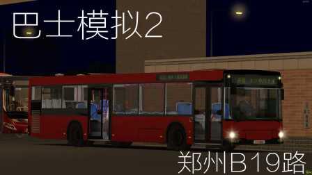 『干部来袭』OMSI2 郑东新区夜景 郑州B19路