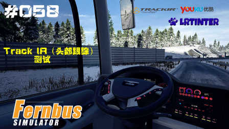 【LRTINTER】长途客车模拟 #058 弗莱堡-维尔茨堡 Part4 TrackIR 5 头瞄测试 Fernbus Simulator
