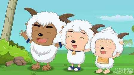 喜羊羊与灰太狼全集动画片丨奇思妙想喜羊羊丨喜羊羊勇闯恐龙岛丨喜羊羊卡丁车