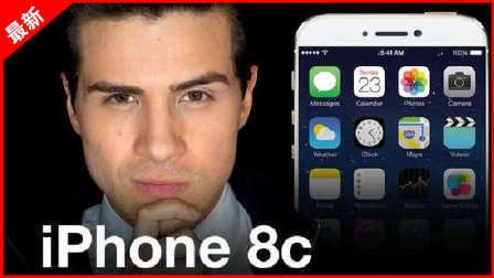 「果粉堂」国外恶搞iPhone8C 全无插口 无线充电 汉化