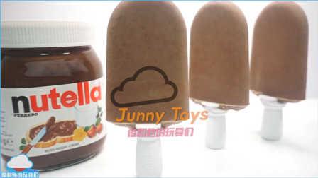 如何做真正的营养奶牛奶冰淇淋制作 DIY颜色动力学砂泥玩具 美国kinetic太空沙 动力沙砂 【 俊和他的玩具们 】