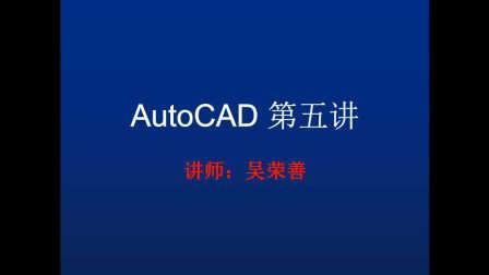 AutoCAD零基础入门视频教程 第五讲-下