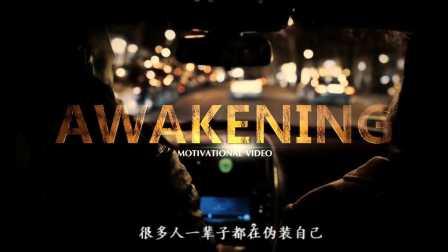 【觉醒—AWAKENING】来自youtube的励志视频