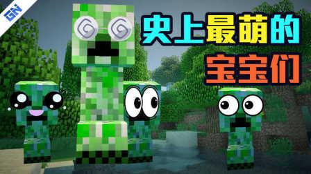 【我的世界&MineCraft】我的模组EP47- 史上最萌的怪物宝宝模组