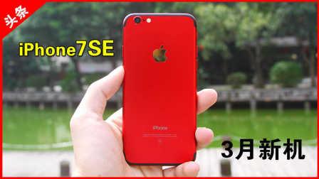 「果粉堂」苹果下月发布新机 iPhone7SE 或叫6SE 上手对比