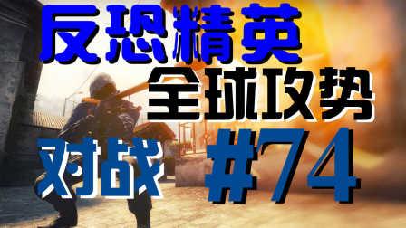 【一个男人三条腿!】CSGO反恐精英全球攻势Ep74 by 悬总管