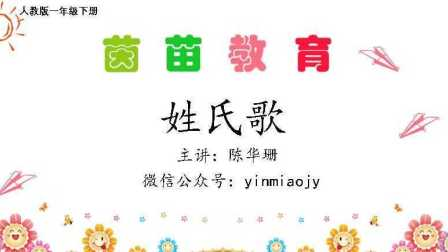 茵苗教育新版人教版一年级下册语文第2课《姓氏歌》