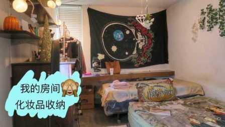 我的房间+彩妆品收纳¦ room tour + makeup collection