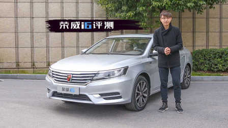 【乐车评】11期:互联网家轿先行者 荣威i6评测