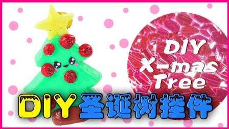 手工DIY圣诞树玩具挂件 64