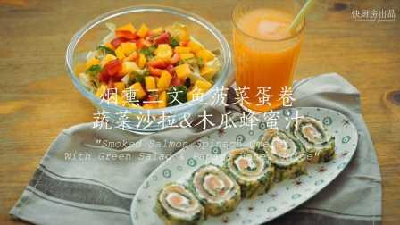 [快厨房]-烟熏三文鱼菠菜蛋卷