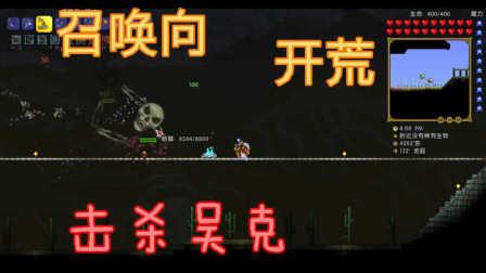 【菜鸡小分队★泰拉瑞亚】召唤向开荒 Terraria EP.7 骷髅王吴克 来来!
