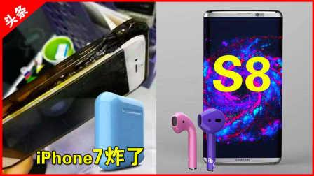 「果粉堂」iPhone7 爆炸瞬间视频 电池又有问题 S8只要599?