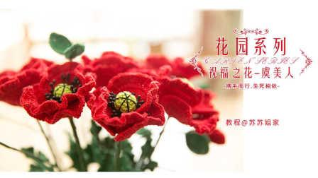 【A137】苏苏姐家_钩针花园系列_祝福之花(虞美人)_教程怎么织毛线编织法