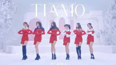 【韩小茶】T-ARA - TIAMO 分解教学