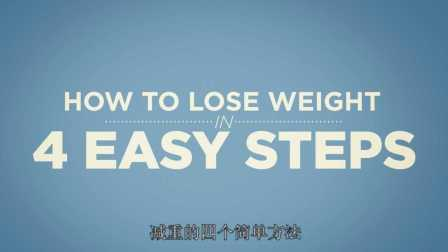 【治愈】如何用简单的四步快速减肥