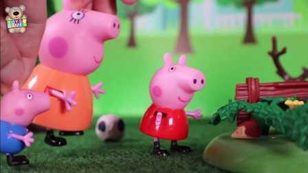 小猪佩奇 佩奇跟乔治发现了一只刺猬