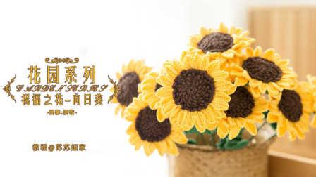 【A135】钩针花园系列祝福之花(向日葵)