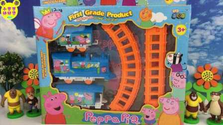 【小猪佩奇佩佩猪玩具】熊大熊二光头强 小猪佩奇轨道小火车玩具