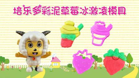 喜羊羊教你制作美味草莓冰激凌 好玩的彩泥模具创意DIY食玩玩具游戏