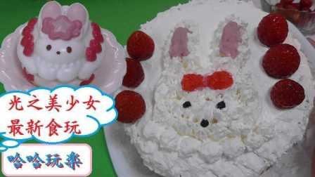 日本食玩 玩具 最新上演的日本動画「光之美少女」食玩 笫ー集「白兎蛋糕」