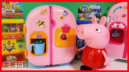 佩奇玩冰块玩具冰箱