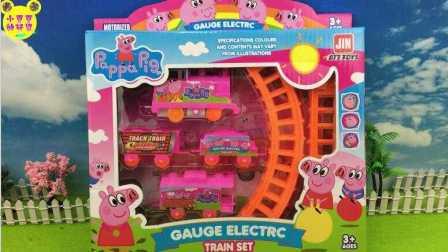 【小猪佩奇佩佩猪玩具】小黄人 熊出没 小猪佩奇 轨道小火车玩具