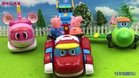 【趣味玩具小猪佩奇玩具第一季】小猪佩奇和弟弟乔治 帮帮龙出动玩具