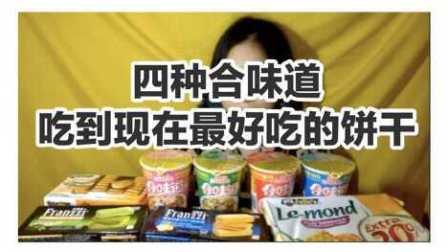 84爱吃饭的妹子  合味道方便面*4+朱迪思乳酪饼干花生饼干+法利兹抹茶柠檬饼干  中国吃播~