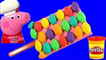 培乐多彩泥 猪妈妈在教佩奇做贝壳雪糕 彩泥教学
