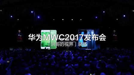 华为MWC 2017发布会完整视频