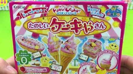 汪汪队立大功玩具 2017 汪汪队立大功做日本食玩冰淇淋蛋糕  日本食玩冰淇淋蛋糕