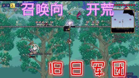 【菜鸡小分队★泰拉瑞亚】召唤向开荒 Terraria EP.8 旧日军团来袭