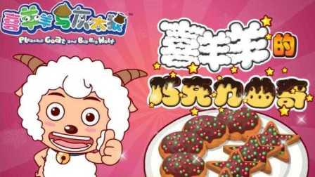 喜羊羊巧克力曲奇  儿童小游戏
