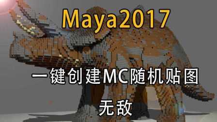 Maya2017:【新功能MASH】我的世界【地形】【建筑】【角色】一键生成无敌装B