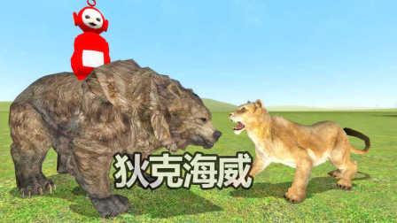 gmod模组大乱斗:动物大作战,骑大象黑熊!