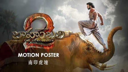 南印度电影《巴霍巴利王2》Baahubali 2 官方动态海报曝光 2017