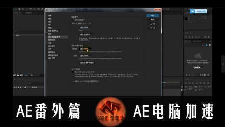 《漫步解答08》AE基础教程番外篇:电脑维护加速AE渲染
